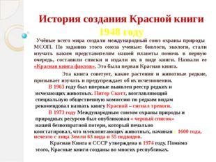 История создания Красной книги 1948 году Учёные всего мира создали международ