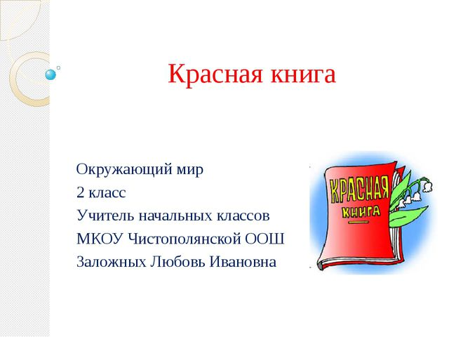 Красная книга Окружающий мир 2 класс Учитель начальных классов МКОУ Чистополя...