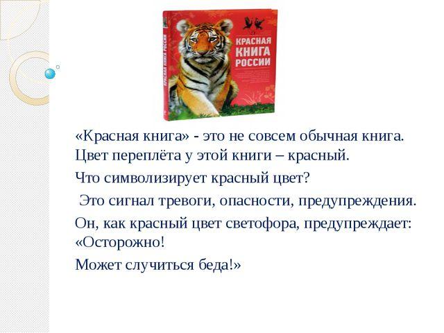 «Красная книга» - это не совсем обычная книга. Цвет переплёта у этой книги –...
