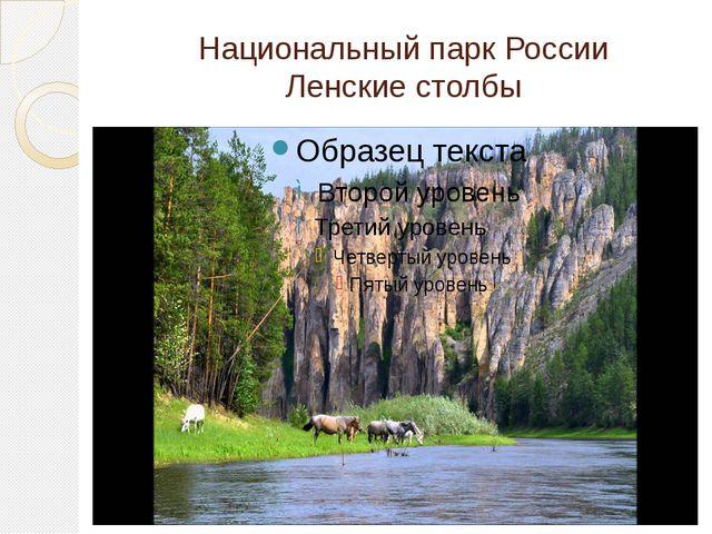 Национальный парк России Ленские столбы