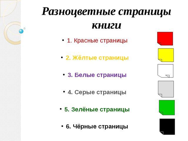Разноцветные страницы книги 1. Красные страницы 2. Жёлтые страницы 3. Белые с...