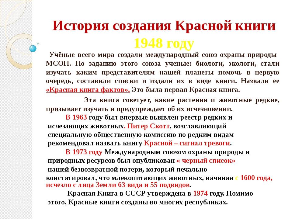 История создания Красной книги 1948 году Учёные всего мира создали международ...