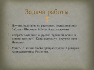 Изучить реликвию по рассказам, воспоминаниям бабушки Широковой Веры Александр