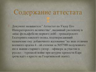 """Документ называется:"""" Аттестат по Указу Его Императорского величества"""", выдан"""