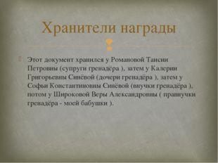 Этот документ хранился у Романовой Таисии Петровны (супруги гренадёра ), зате