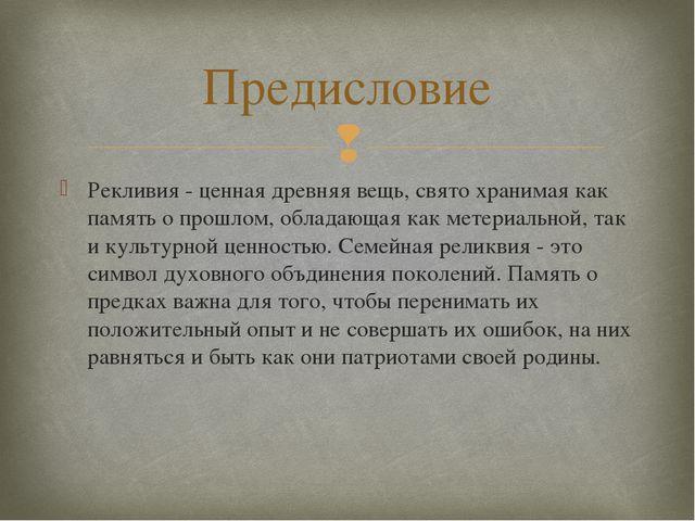 Рекливия - ценная древняя вещь, свято хранимая как память о прошлом, обладающ...