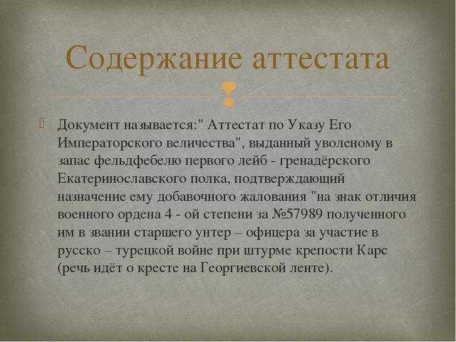 """Документ называется:"""" Аттестат по Указу Его Императорского величества"""", выдан..."""