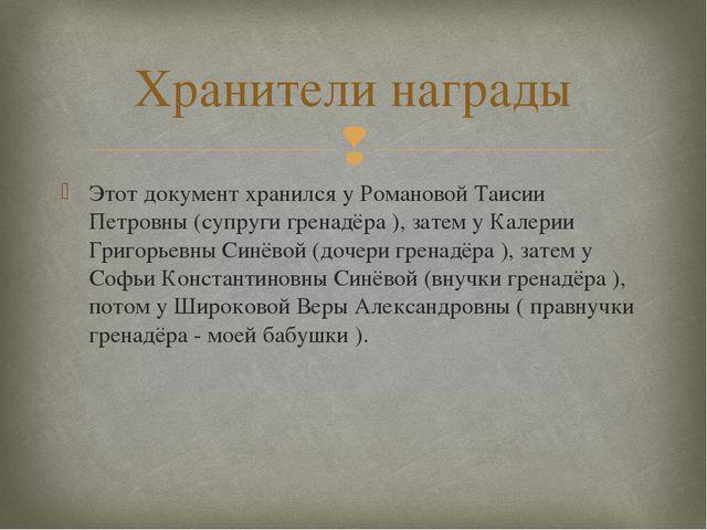 Этот документ хранился у Романовой Таисии Петровны (супруги гренадёра ), зате...