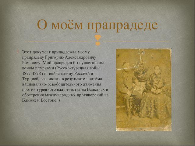 Этот документ принадлежал моему прапрадеду Григорию Александровичу Романову....