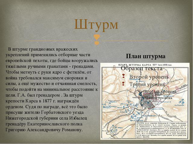 Штурм В штурме грандиозных вражеских укреплений применялись отборные части ев...