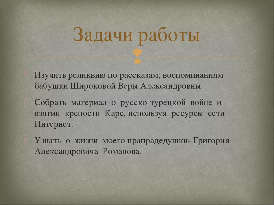 Изучить реликвию по рассказам, воспоминаниям бабушки Широковой Веры Александр...