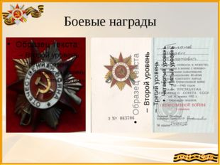 Боевые награды