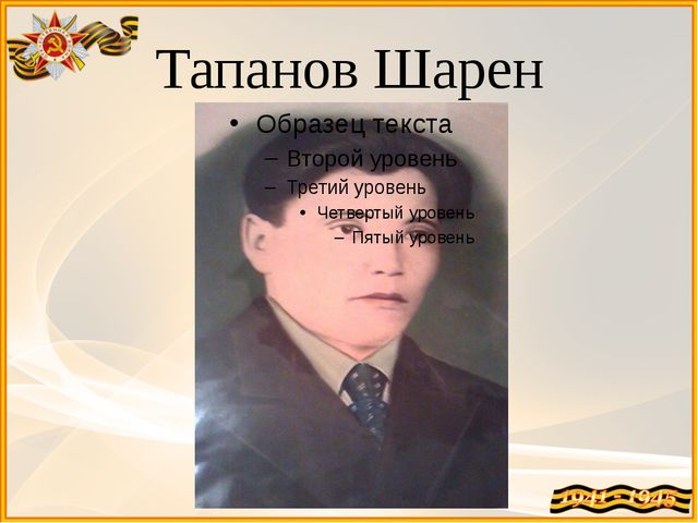 Тапанов Шарен