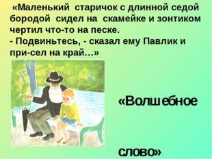 «Маленький старичок с длинной седой бородой сидел на скамейке и зонтиком чер