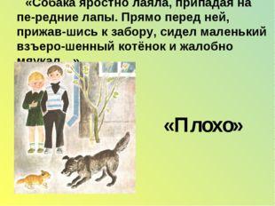 «Собака яростно лаяла, припадая на пе-редние лапы. Прямо перед ней, прижав-ш