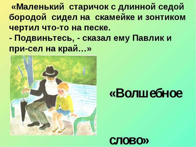 «Маленький старичок с длинной седой бородой сидел на скамейке и зонтиком чер...