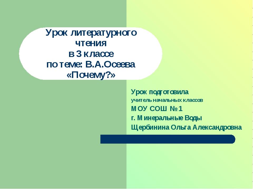 Урок литературного чтения в 3 классе по теме: В.А.Осеева «Почему?» Урок подго...