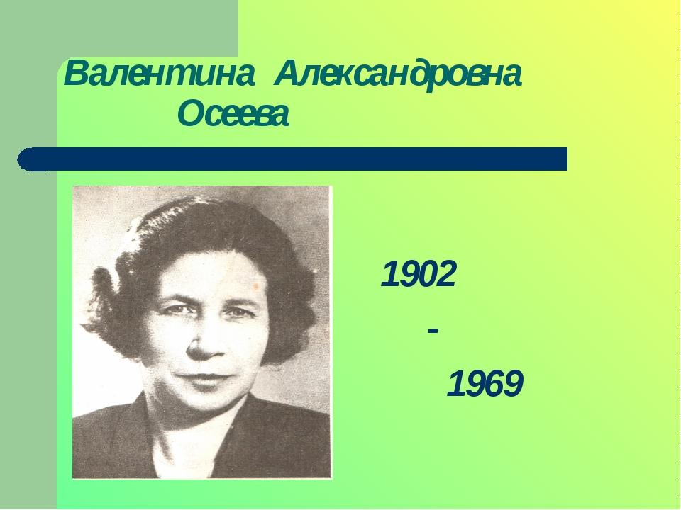 Валентина Александровна Осеева 1902 - 1969