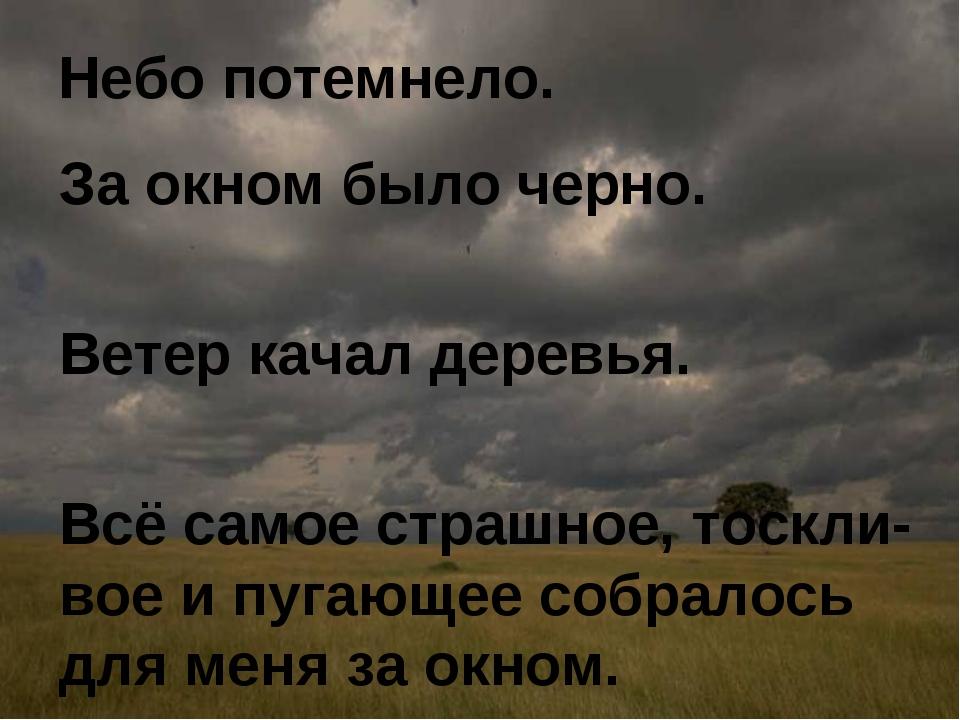 Небо потемнело. За окном было черно. Ветер качал деревья. Всё самое страшное,...