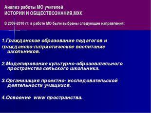 Анализ работы МО учителей ИСТОРИИ И ОБЩЕСТВОЗНАНИЯ,МХК 1.Гражданское образова