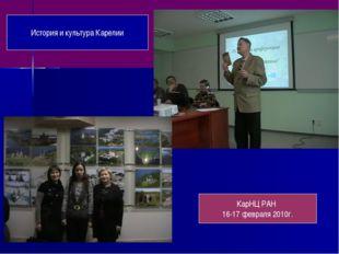 История и культура Карелии КарНЦ РАН 16-17 февраля 2010г.