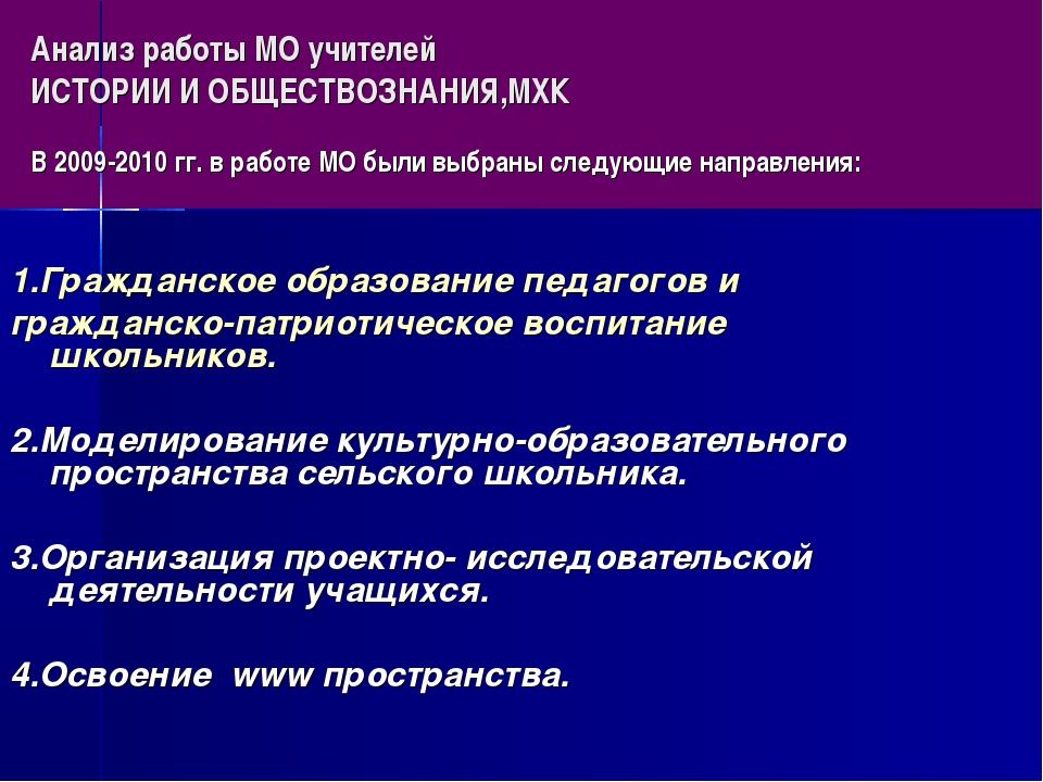Анализ работы МО учителей ИСТОРИИ И ОБЩЕСТВОЗНАНИЯ,МХК 1.Гражданское образова...