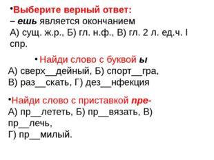 Выберите верный ответ: – ешьявляется окончанием А) сущ. ж.р., Б) гл. н.ф., В