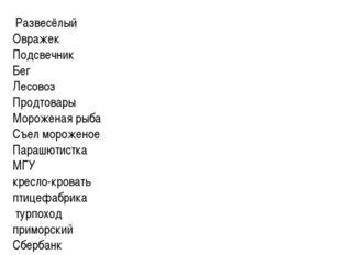 Развесёлый Овражек Подсвечник Бег Лесовоз Продтовары Мороженая рыба Съел мор