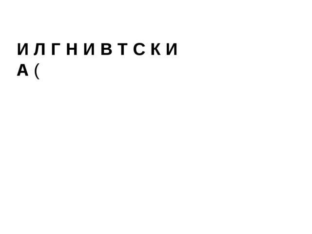И Л Г Н И В Т С К И А(