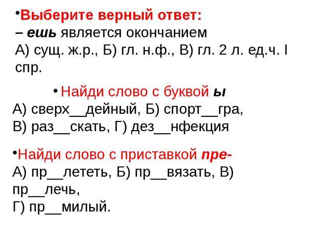 Выберите верный ответ: – ешьявляется окончанием А) сущ. ж.р., Б) гл. н.ф., В...