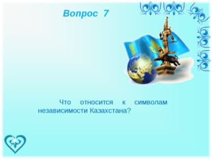 Вопрос 7 Что относится к символам независимости Казахстана?