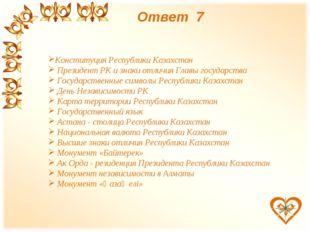 Ответ 7 Конституция Республики Казахстан Президент РК и знаки отличия Главы г