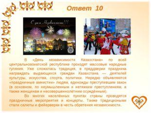 Ответ 10 В «День независимости Казахстана» по всей центральноазиатской респу