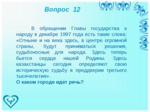 Вопрос 12 В обращении Главы государства к народу в декабре 1997 года есть та
