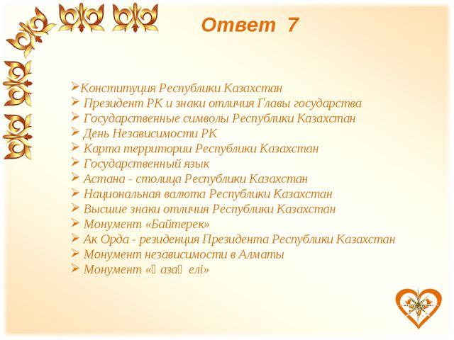 Ответ 7 Конституция Республики Казахстан Президент РК и знаки отличия Главы г...