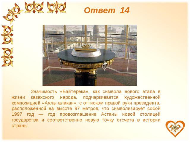 Ответ 14 Значимость «Байтерека», как символа нового этапа в жизни казахского...