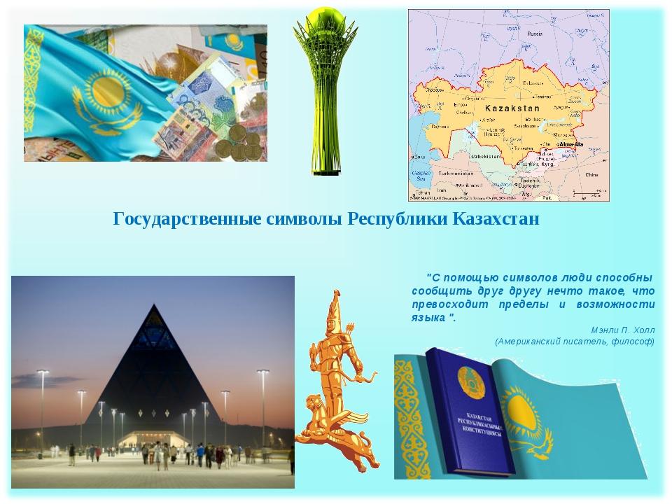 """Государственные символы Республики Казахстан """"С помощью символов люди способн..."""