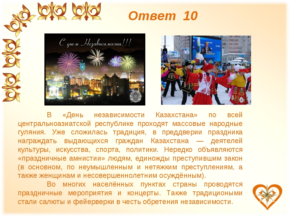 Ответ 10 В «День независимости Казахстана» по всей центральноазиатской респу...