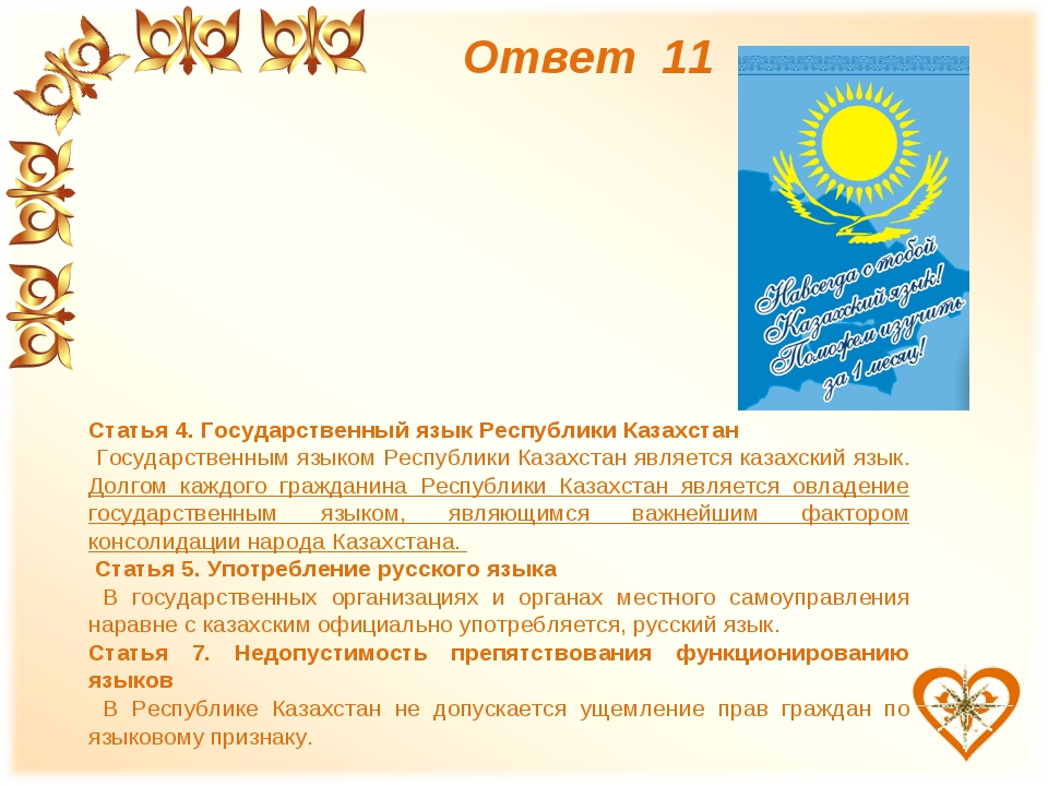 Ответ 11 Статья 4. Государственный язык Республики Казахстан Государственным...