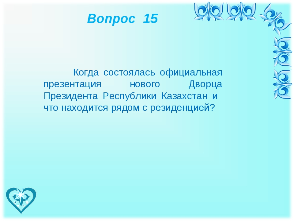 Вопрос 15 Когда состоялась официальная презентация нового Дворца Президента...