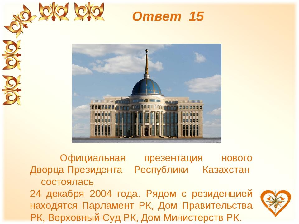 Ответ 15 Официальная презентация нового Дворца Президента Республики Казахст...