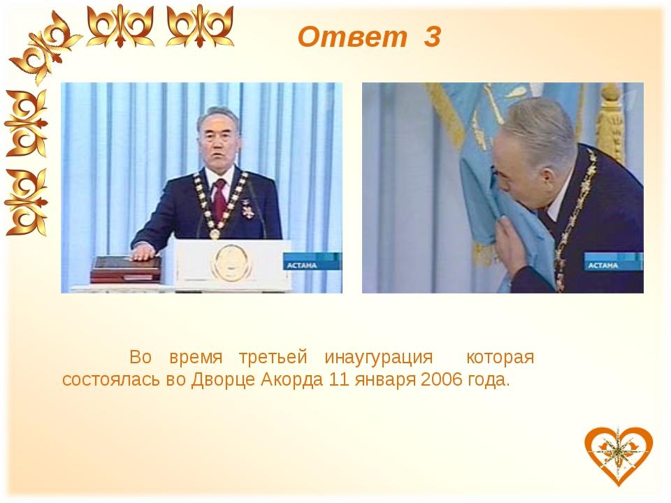 Ответ 3 Во время третьей инаугурация которая состоялась во Дворце Акорда 11...