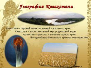 География Казахстана Казахстан – терпкий запах полынный ковыльного края. Каза