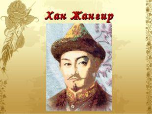 Хан Жангир