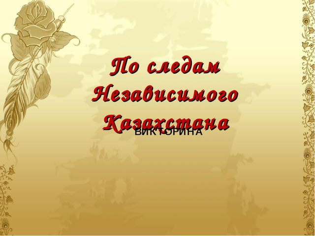 По следам Независимого Казахстана ВИКТОРИНА