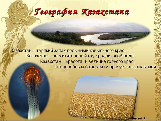 География Казахстана Казахстан – терпкий запах полынный ковыльного края. Каза...