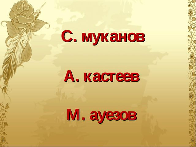 С. муканов А. кастеев М. ауезов