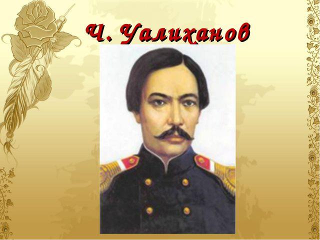 Ч. Уалиханов
