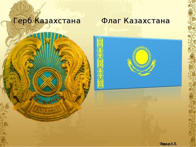 Герб Казахстана Федица А.В. Флаг Казахстана