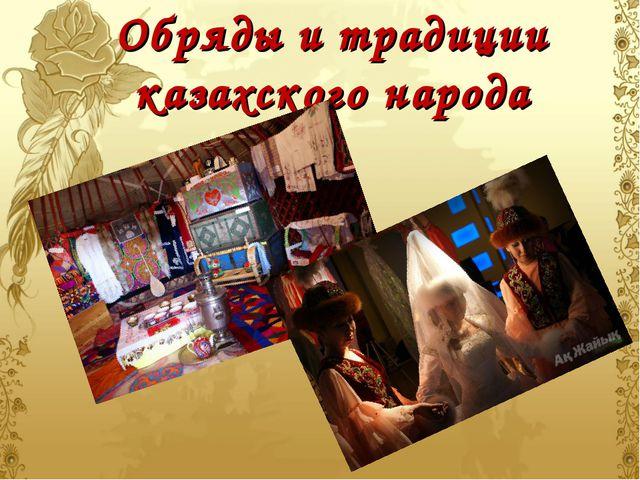 Обряды и традиции казахского народа